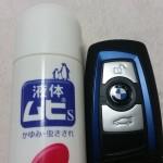 BMW 3シリーズ F30系リモコンキーを分解してみた!ついでに電池交換方法も!