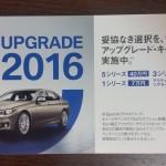BMW ニューラインアップフェア2016