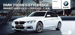 320d style edge0
