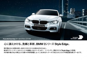 320d style edge2