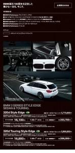 320d style edge3