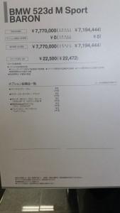 BMW 523d price tag