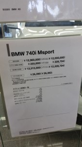 BMW 740i price tag