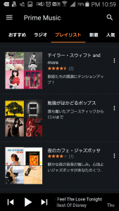Amazon prime music005