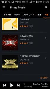 Amazon prime music007