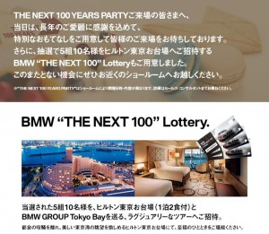 BMW the next 100 lottery01