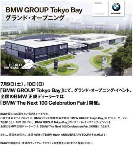 BMW tokyo bay front 01