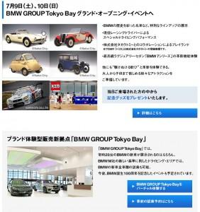BMW tokyo bay front 02