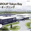 東京都青梅にBMW最大の展示場がオープン!