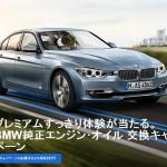 BMW 純正オイル交換キャンペーン!オイル換えるだけで高級ホテル泊まれるかも!?