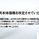 BMW Autumn Festivalの案内にショックなお知らせが…