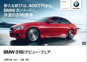 318i-fair01