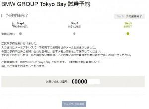 bmw-group-tokyo-bay-test-ride03
