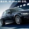 限定車「30 Jahre M3(ドライツィッヒ・ヤーレ M3)」登場