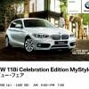 118i celebration Editionデビューフェア
