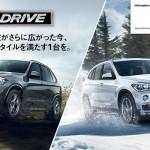 新たな冒険へ、GET OUT THERE。BMW xDriveキャンペーンでGoproを当てよう!