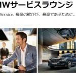 BMW サービスラウンジのサイトで何ができるか