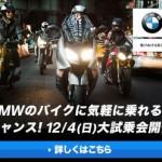 BMW Group Tokyo Bay 大試乗会!!【12月4日】