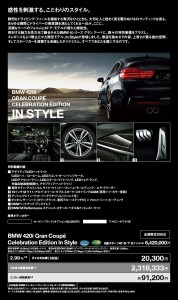 420i-gran-coupe-celebration-edition-in-style-1