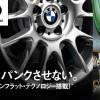 ランフラットタイヤのスタッドレス16万円…高い?じゃその代替案を1万円くらいで。