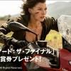 BMW Motorrad キャンペーン!バイオハザードチケットを当てよう!